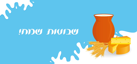 Jewish holiday of Shavuot, banner with milk jug, cheese and wheat ears, greeting inscription hebrew - Happy Shavuot on blue background Illustration