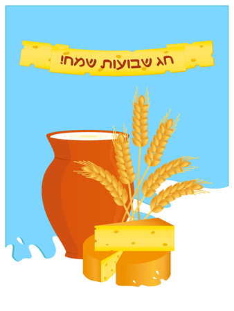 Jewish holiday of Shavuot, greeting card with cheese, milk jug and wheat ears, greeting inscription hebrew - Happy Shavuot on banner from slices cheese