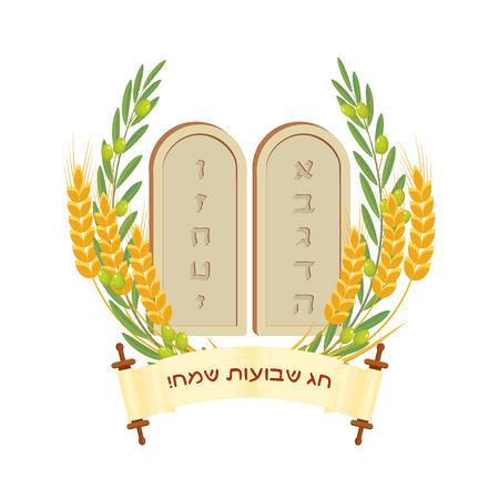 犹太节日的七七节,石板,橄榄枝与绿色橄榄和小麦穗,问候铭文希伯来语-幸福的七七节在卷轴上
