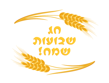 Greeting inscription in Hebrew - Happy Shavuot