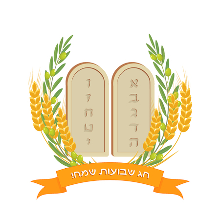 Jewish holiday of Shavuot, Tablets of Stone with letters of the Hebrew alphabet, branches of olives with green olives and ears of wheat, greeting inscription hebrew - Happy Shavuot on ribbon banner