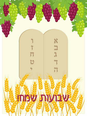 Greeting card for Jewish holiday of Shavuot with tablets of stone, bunch of grapes and wheat ears, greeting inscription hebrew - Happy Shavuot Illustration