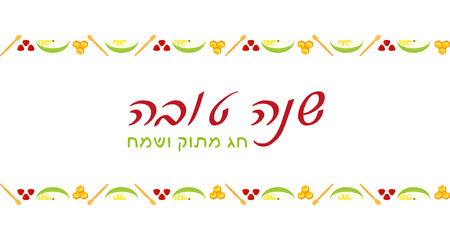 Rosh Hashanah, banner with greeting inscription hebrew - Happy New Year, Good and Sweet Year, fruits borders with holiday symbols, apple slices and pomegranate seeds, honey dippers and honeycomb