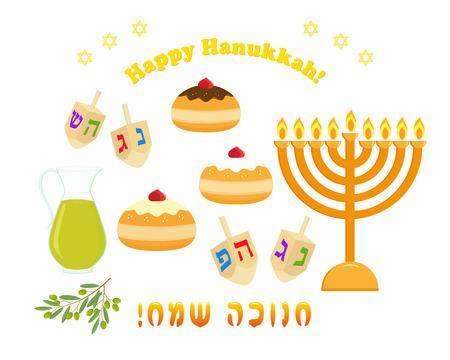 Jewish holiday of Hanukkah, traditional holiday symbols set, hanukkah menorah, sufganiyot donut, dreidel spinning top, jug olive oil, design elements, greeting inscription hebrew - Happy Hanukkah