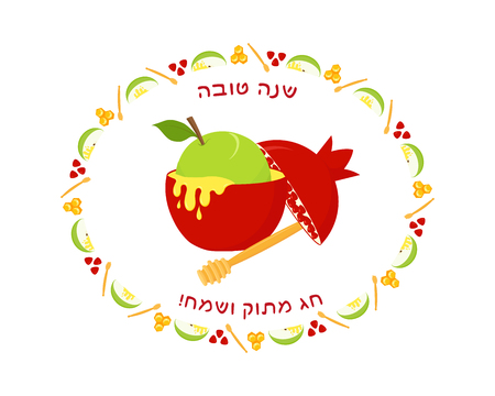 Rosh Hashanah, apple in pomegranate and honey dipper in oval frame with holiday symbols, apple with honey, pomegranate seeds and honeycomb, greeting inscription hebrew - Good and Sweet Year