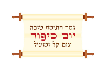Vertical scroll with Hebrew greeting for the Jewish holiday of Yom Kippur - May you be inscribed for good in the Book of Life and Easy, isolated on white background