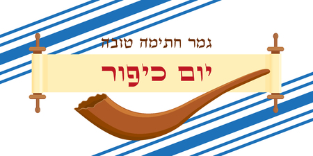 Jewish holiday of Yom Kippur, greeting banner with scroll, Jewish greeting - May you be inscribed for good in the Book of Life, Shofar - musical horn on tallit - prayer shawl, Jewish holiday symbols