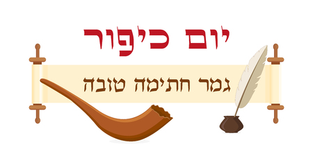 Jewish holiday of Yom Kippur, greeting banner with scroll, Jewish greeting - May you be inscribed for good in the Book of Life, shofar, quill and inkwell