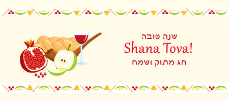 Jewish holiday of Rosh Hashanah, banner with apples, pomegranate and shofar, wine cup and challah - braided bread, greeting inscription hebrew - Happy New Year, Good and Sweet Year, fruits borders Vektorové ilustrace