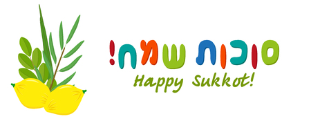 Jewish holiday of Sukkot, greeting banner with four species, etrog - citron fruit, lulav - date palm, hadass - myrtle and aravah - willow, greeting inscription hebrew - Happy Sukkot