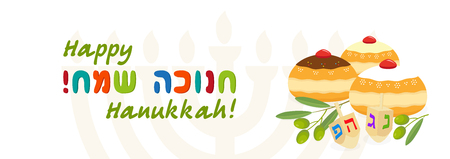 Hanukkah Jewish holiday, banner with greeting inscription, spinning top, Hanukkah, traditional holiday candelabrum Banque d'images - 123696460