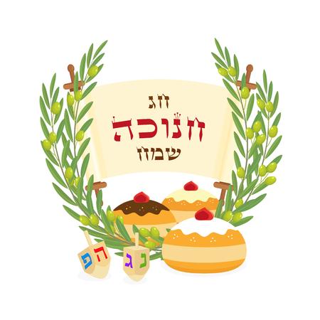 Holiday greeting card, greeting card, greeting card, greeting card, greeting card, greeting card, Happy Hanukkah