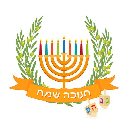 Hanukkah, Hanukkah, Hanukkah
