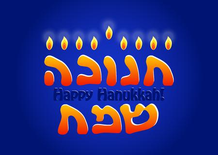 Greeting card, hebrew inscription - Happy Hanukkah, dark blue background