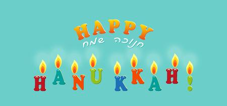 Banner lettering, letters candles, hebrew inscription - Happy Hanukkah