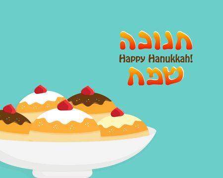Sufganiyot doughnuts in bowl, Holiday of Hanukkah