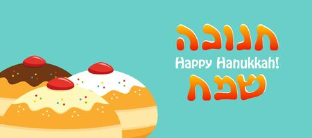Jewish holiday of Hanukkah, banner with sufganiyot, traditional holiday doughnuts, greeting lettering, hebrew inscription - Happy Hanukkah Banque d'images - 127798162