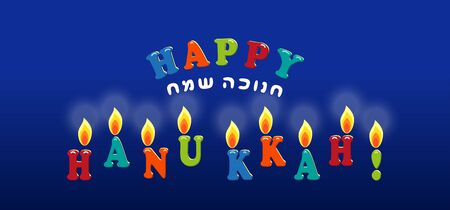 Jewish holiday of Hanukkah, banner with greeting lettering, letters candles, hebrew inscription - Happy Hanukkah, dark blue background