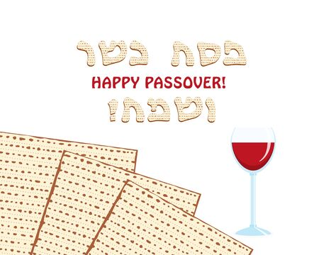 Jewish holiday of Passover, matzah and wine cup