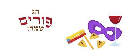 Jewish holiday of Purim, greeting banner