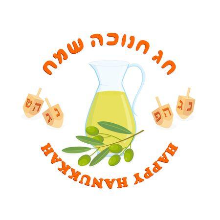 Jewish holiday of Hanukkah, greeting card Illustration