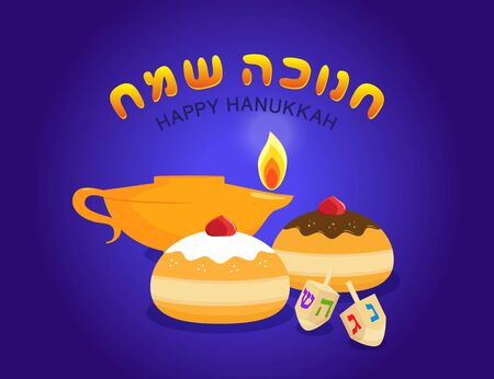 Holiday of Hanukkah, sufganiyot and oil lamp
