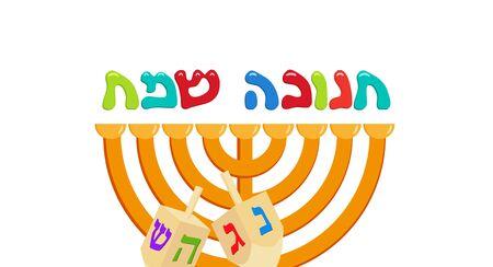 Holiday of Hanukkah, candelabrum hanukkah menorah