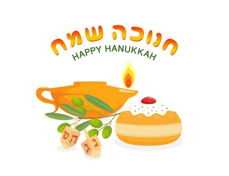 Holiday of Hanukkah, sufganiyot and oil lamp Banque d'images - 136746147