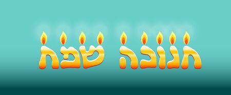 Jewish holiday of Hanukkah, greeting lettering