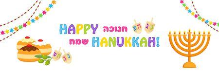 Jewish holiday of Hanukkah, holiday banner
