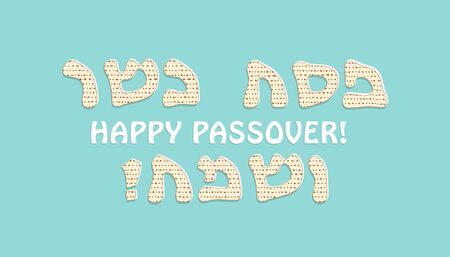 Matzah greeting inscription, Happy Passover
