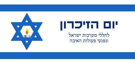 Israel Memorial day, Yom HaZikaron, flag of Israel
