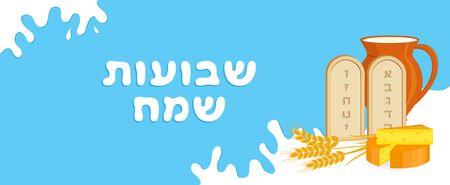 Jewish holiday of Shavuot,greeting banner