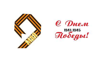 9 May, holiday Victory Day, Ribbon of Saint George