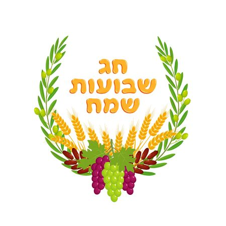 Jewish holiday of Shavuot, ears wheat and fruits