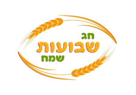 Jewish holiday of Shavuot, ears wheat frame, greeting inscription hebrew - Happy Shavuot, isolated on white background Illustration