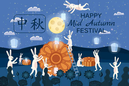 Chines Mid Autumn Festival mooncake festival rabbits launch sky lanterns. Landscape mountains night. Vector illustration isolated template banner