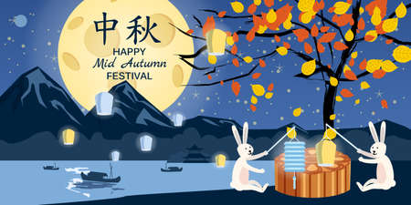 Chines Mid Autumn Festival mooncake festival rabbits launch sky lanterns. Landscape mountains river or lake night. Vector illustration isolated template banner Imagens
