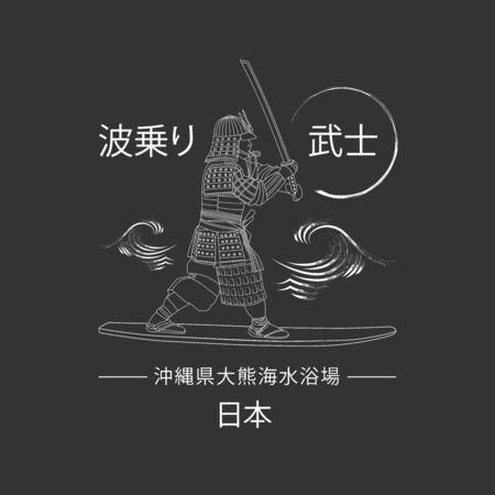 Surfing samurai. Lettering in Japanese: Surfing Samurai. Okuma Beach, Okinawa, Japan. Vector monochrome emblem.  イラスト・ベクター素材