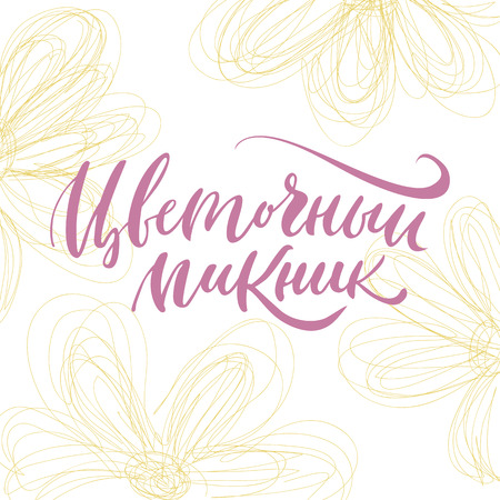 A flower picnic phrase on russian. Handlettering vector. Complex background