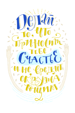 A positive word, calls for action. Phrase for motivation, for a poster, for a printing and t-shirts lettering. Ilustração