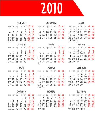 russian calendar for 2010