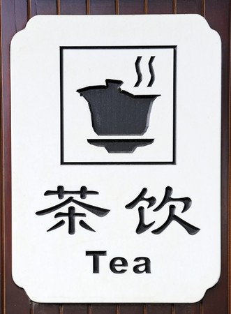 Sign in Chinese and English and characters indicating that you can buy tea