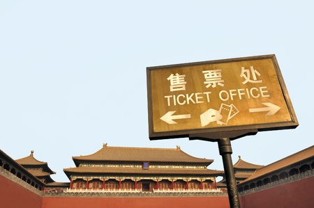 ticket office: Entrance builing Forbidden City, Beijing, China. Also sign for ticket office, with text in English as well as in Chinese.