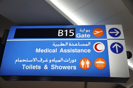 showers: Dubai, United Arab Emirates-February 10, 2014 English Arabic Airport Signs showing the directions of gates, medical assistance, toilets and showers at the Dubai International Airport February 10, 2014, Dubai, United Arab Emirates