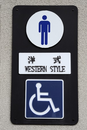 stock photo toilet sign in japanese indicating that the mens bathroom is designed at western style and is accessible for wheel chairs - Mens Bathroom Sign