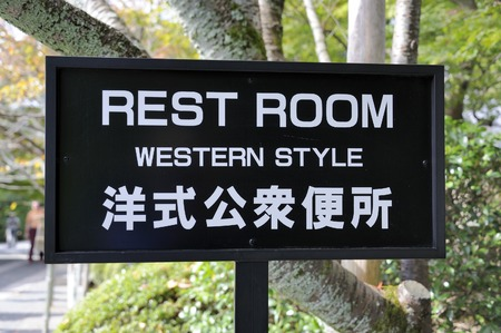 Toilet sign indicating in Japanese ans English language that the rest room is furnished as a western style bathroom.