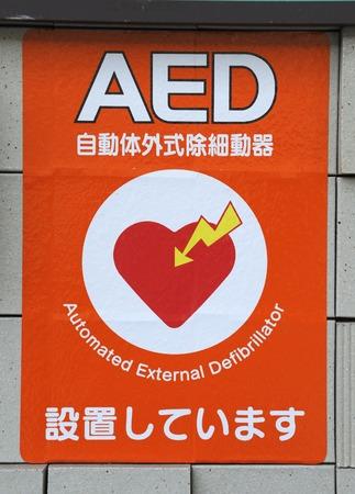 Kyoto, Japan-November 6, 2014; Japanese sign to an automated external defibrillator. November 6, 2014 Kyoto, Japan