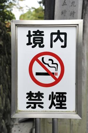 京都市, 日本-11 月 5, 2014手話は、喫煙は禁止されて、人々 に警告します。2014 年 11 月 5 日、京都、日本