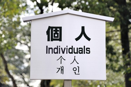 rokuonji: Kyoto, Japan-November 5, 2014;Entrance sign for individuals to the Rokuonji Temple also called the Golden Pavilion Temple.This is an Unesco World Heritage site.November 5, 2014 Kyoto, Japan